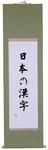 Romantic Japanese Calligraphy - Nara Original