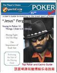 Poker News: SportsCrewPoker.com Very Own Publication