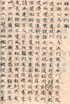 First Page of Mumonkan , a significant manuscript in Chinese Buddhism