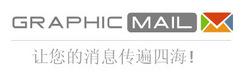 GraphicMail email marketing China