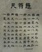 Ilchi Lee - Korea - Ancient Text - Chun Bu Kyung