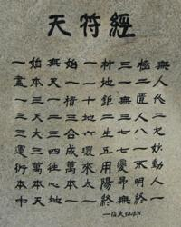 Ilchi Lee - Korea - Ancient Text - Chun Bu Kyung