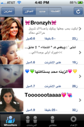 A screen shot of nearby WhosHere users with results shown in Arabic