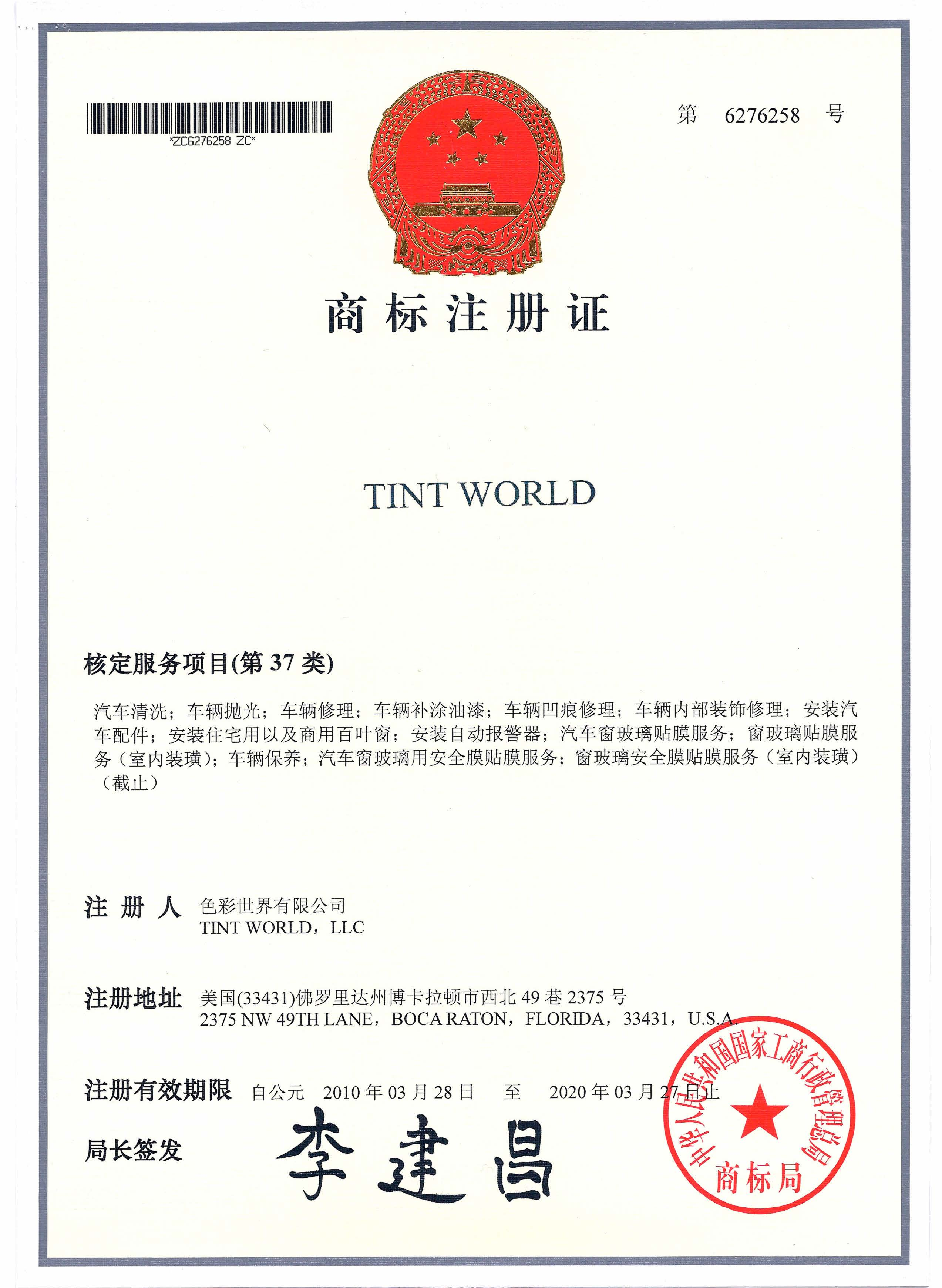 Mobile Tire Service >> Tint World® Franchise Secures Chinese Registered Trademark ...