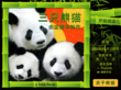 The Three Pandas iPad & iPhone Storybook Menu (Chinese)