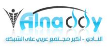 Alnaddy Arabic Portal