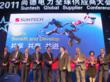 Walt Cheng accepted the Suntech Supplier Award at its recent Supplier Conference.