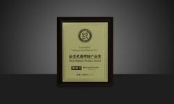 """Most Popular Product Award (ECN-MT4)"""