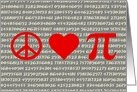 Peace, Love, and Pi; Math Lover's Greeting Card Greeting Card