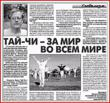 World Healing Day Founder in Russia's Omsk Weekly News