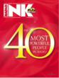 Radio Ink's July 16 Issue, featuring the 40 Most Powerful People in Radio