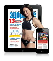 The Health Magazine Zdorovie on Pressa.Ru.