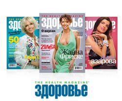 The Health Magazine Zdorovie is now available at public libraries across US