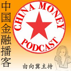 ChinaMoneyPodcast.com - hosted by Nina Xiang