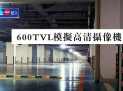 Effect of Villon CMOS 600-TVL Cameras