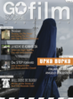 Go Social Film Issue #3