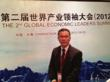 Achievo's Ellis Hung Named Keynote Speaker at 2012 Global Economic...