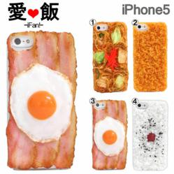 iMeshi iPhone 5 Case Series