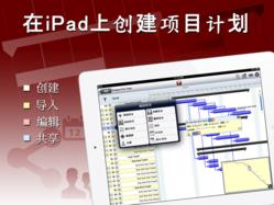 基于 iPad 的项目管理——专为中国用户设计、发布的Project Planning Pro 应用程序
