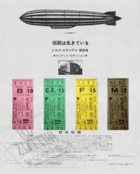 Led Zeppelin Japanese 4 Ticket Set