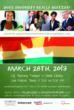 Diversity Matters Event Flyer