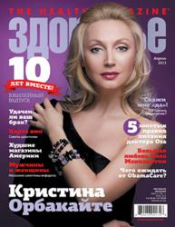 The Health Magazine Zdorovie