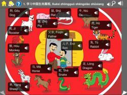 Chinese iPad app