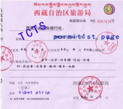 tibet travel permit, tibet permit, tibet entry permit, tibet visa permit