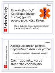 Diabetes Type 1 Emergency card for travelers visiting Greece