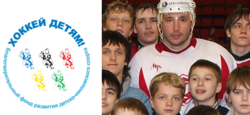 Moscow Hockey for Kids Charity adopts Shockbox helmet sensors