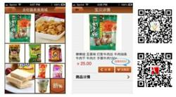Zhangyingbao app screenshots and QR codes