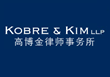 Kobre & Kim LLP Named Law Firm of the Year by the National...