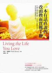 Taiwan Publisher Releases Award-Winning Self-Help Book in Chinese