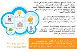 Arabic Medgate Occupational Health and Safety Software