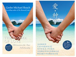 The Karma of Love Book - Singapore Version