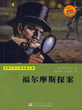 Sherlock Holmes - Chinese Edition -published by Zhejiang Children's Club