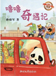 The Adventure Stories of Lulu - Chinese Edition