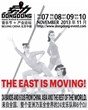 DongDong Music Festival and Convention - The East Is Moving