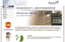 Michelman China Website