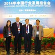 China Industrial Development Forum A Great Success