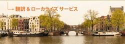 Acclaro Japanese Language Website