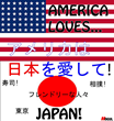 The love-affair between America and Japan continues . . .