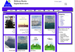 Helicon Books Store