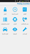 Mobily Guardian Home Screen