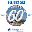 Fujiiryoki, One of the Pioneers of Massage Chairs Celebrates Their 60th Anniversary ~ Emassagechair.com