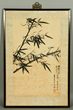 Painting, China, 20th century, a study of bamboo, signed Dong Shou Ping (1904-1997)
