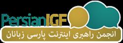 Persian Internet Governance Forum logo