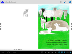 Fixed Layout  digital book for children  in Hebrew