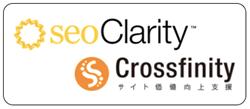 seoClarity Crossfinity
