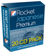 rocket japanese premium review